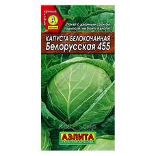 Семена Капуста б/к Белорусская 455